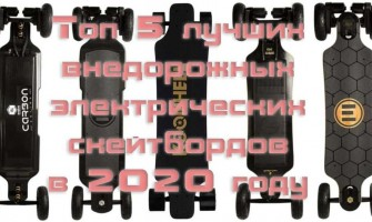 Top 5 Best Off Road Electric Skateboards In 2020