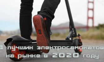 8 best electric scooters on the market in 2020