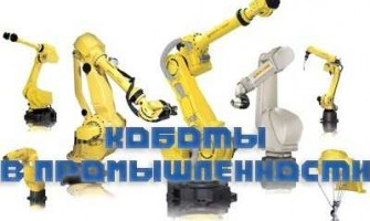 Cobots in industry