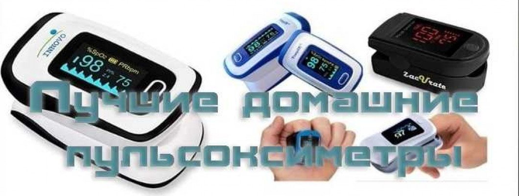 The best home pulse oximeters