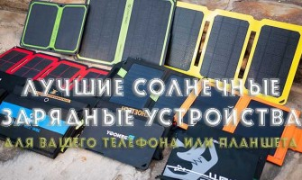 The best solar chargers for your phone or tablet
